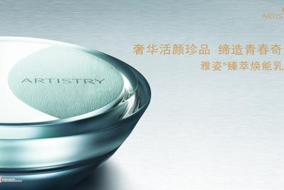 浩腾媒体携手网迈广告获安利雅姿媒介业务