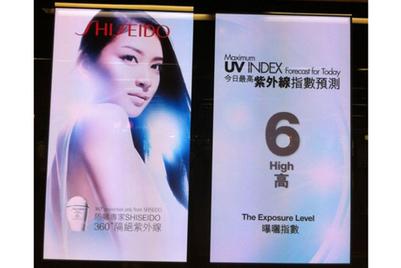 资生堂结合紫外线预测指数推广防晒新品