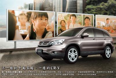 本田CR-V在台湾市场发起创意比稿