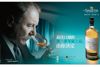 台北奥美广告获帝亚吉欧旗下苏格登威士忌创意业务