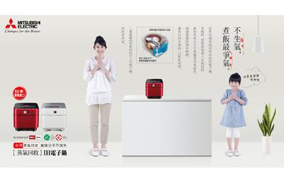 三菱电机世界首创蒸汽回收电子锅亮相台湾