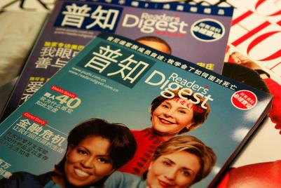 《读者文摘》中文版《普知》宣布停刊