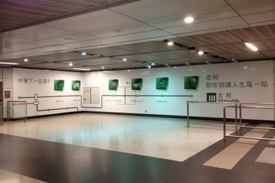 宏利新推港铁广告,相伴人生旅途每一站