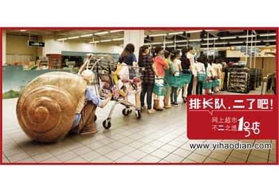 1号店携手上海奥美打造网上超市的不二之选