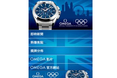 欧米茄携手迈势在On.cc推出首款奥运赞助商移动应用