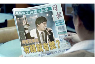 廉政公署携手阳狮发布轻松谐趣的廉洁选举宣传片