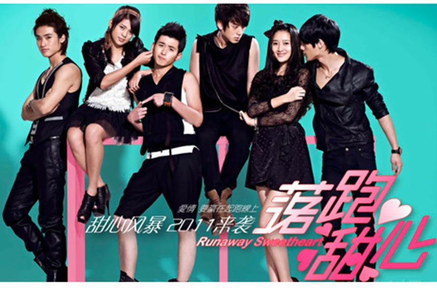 中国版的《绯闻女孩》——《落跑甜心》