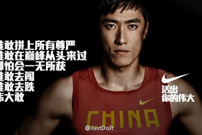 耐克对刘翔摔倒退赛的迅速回应树立社会化营销标杆