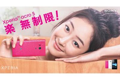 索尼新推防水智能手机Xperia acro S,让你乐无制限