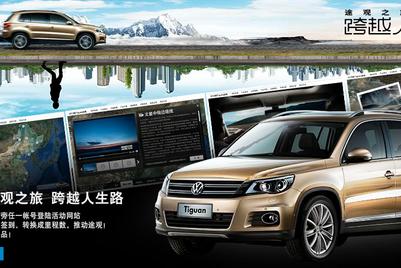 DDB中国为上海大众2012款途观打造在线互动旅程