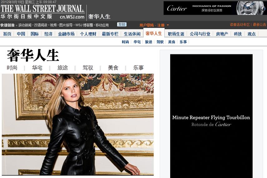 华尔街日报新推奢侈品频道,与FT中文网争妍斗胜