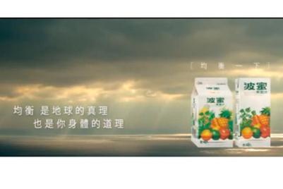 台湾旭通广告获波蜜蔬果汁等多项新业务