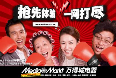 万得城电器中国首个网上商城让中国消费者尽享价格实惠