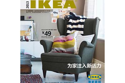 瑞典家居巨头宜家在中国发起创意比稿
