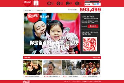 可口可乐贺岁广告:快乐中国创造