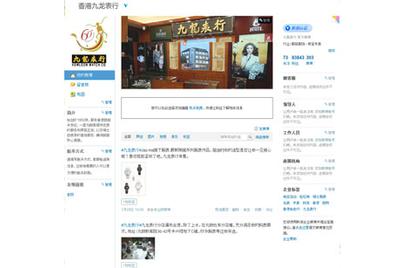 案例研究:九龙表行如何通过微博营销捕获消费者芳心