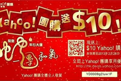 Yahoo!团购向全港市民大派30万元Yahoo!购物券