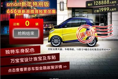 奔驰Smart特别版微博热卖,666台成功售罄