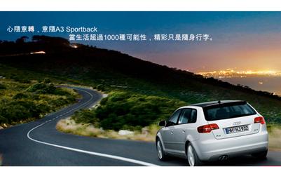 奥迪委任Compass负责台湾市场创意业务