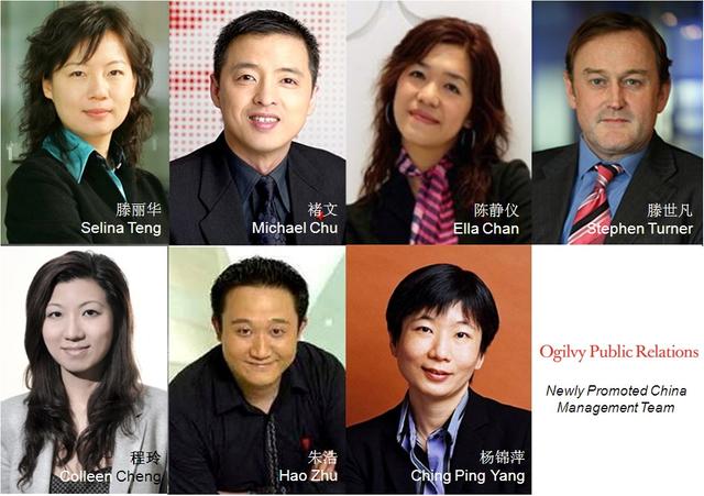 奥美公关中国区宣布七位高管升职任命