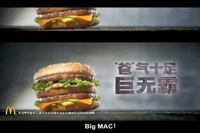 麦当劳全新广告: