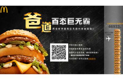 案例研究:麦当劳