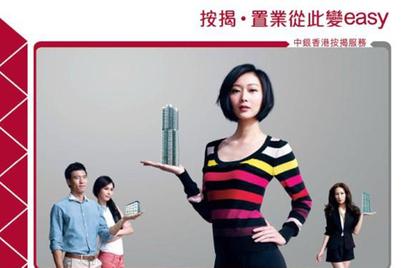 中银香港和恒生银行发起创意比稿