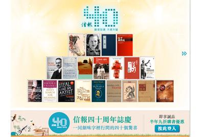 《信报》携手诚品书店庆祝创刊40周年