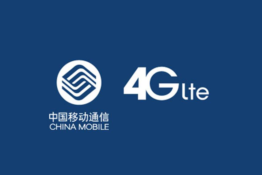 北京李奥贝纳获中国移动4G品牌代理业务