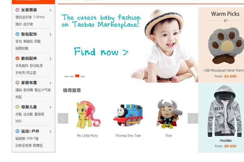 淘宝网于9月份推出东南亚版