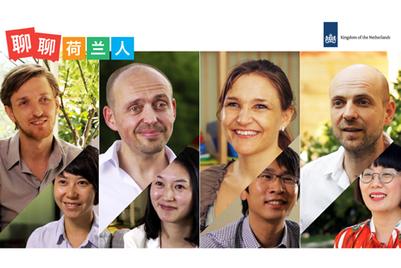 荷兰上海总领事馆利用微博加强侨民与当地人联系