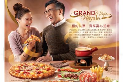 感恩亲情:香港必胜客节日季广告新鲜出炉