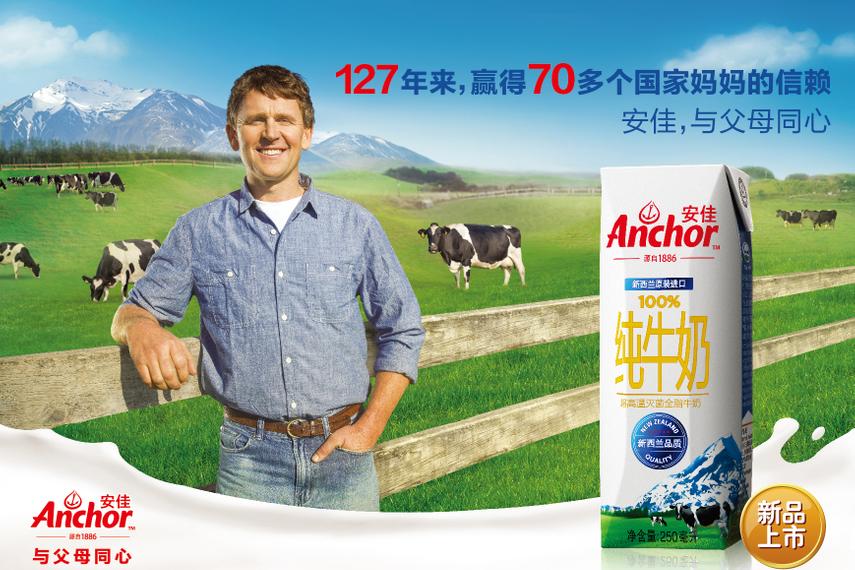 恒天然安佳牛奶从B2B品牌转型为中国大众消费品牌