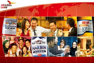 百威英博在华发起互动营销及社会化媒体业务比稿