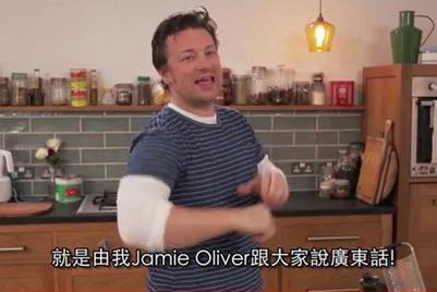 英国名厨Jamie Oliver广东话宣传香港新店