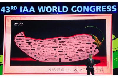 世界广告大会:苏铭天爵士谈阳狮-宏盟、中国及去中介化