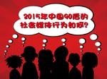 中国90后究竟有什么样的社会媒体行为?