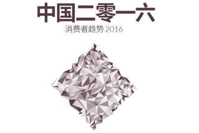 O2O被预测为2016中国消费者四大趋势之首