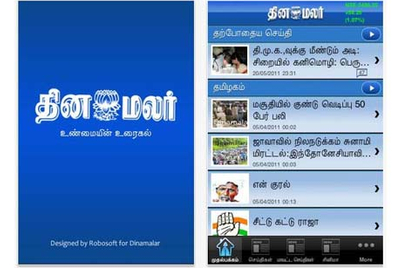 Dinamalar launches iPhone and iPod touch apps