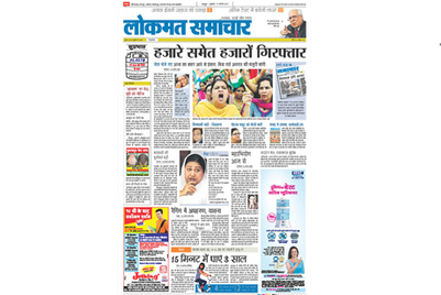 'Lokmat Samachar' revamps itself