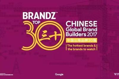 BrandZ™发布2017年中国出海品牌30强排行榜