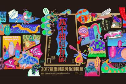 2017龍璽創意獎全球征稿
