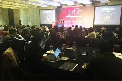 DMA中国峰会聚焦数据价值