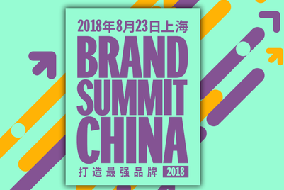 Brand Summit China 2018