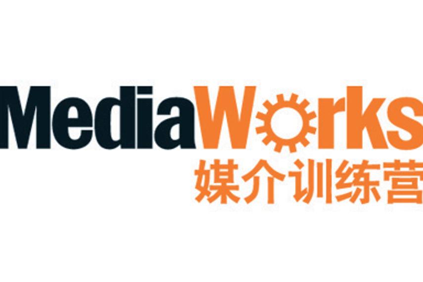 MediaWorks中国宣布活动细则