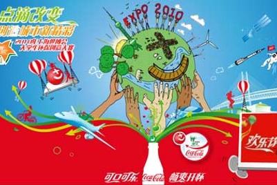 可口可乐在世博会前推出'绿色'竞赛