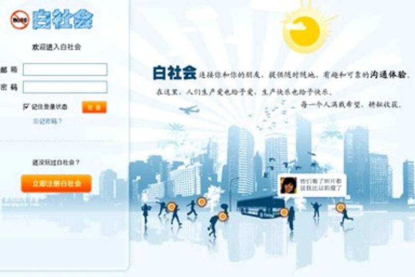 搜狐启动白领社交网络