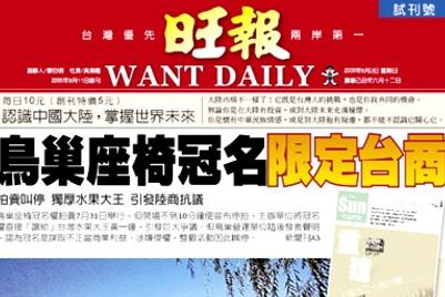 台湾中国时报集团发行旺报