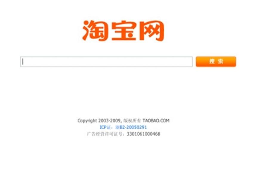 淘宝推出中国搜索引擎