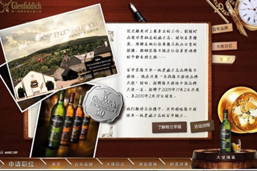 Glenfiddich在中国为寻求品牌大使推出数码宣传活动